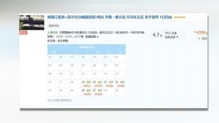 중국, 온라인여행사 한국 단체관광 상품 판매 허용