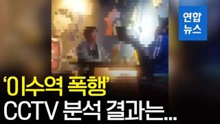 [영상] 경찰, '이수역폭행' CCTV 분석해보니…