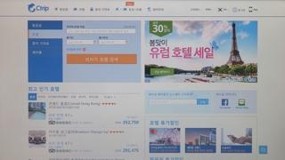 중국 온라인여행사, 한국 단체관광 상품 내놨다 돌연 취소
