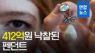 [영상] '412억원 낙찰' 마리앙투아네트 펜던트, 어떻게 생겼나?
