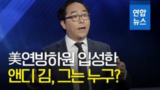 [영상] '美하원의원 당선' 앤디 김, 그는 누구?