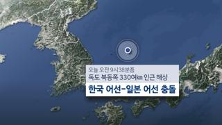 독도 인근 해상서 민간어선-일본어선 충돌…13명 구조