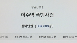 """""""'주점 폭행' 남성들 엄중처벌"""" 청원 30만명 넘어"""