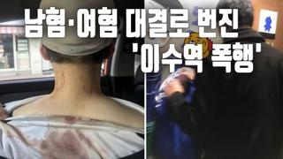 [자막뉴스] '이수역 폭행' 남녀 5명 입건…경찰, 정당방위 수사