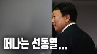 [자막뉴스] 선동열 감독 사퇴 '국감때 수모…결심 굳혀'