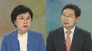 [뉴스1번지] 국회 본회의 개최 무산…보수야당 '보이콧' 이유는