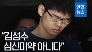 """[영상] """"PC방 살인 김성수 심신미약 아니다"""""""