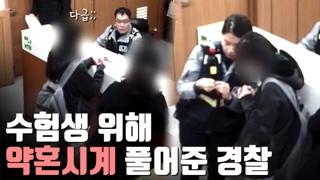 [자막뉴스] 수험생에 약혼시계 풀어준 경찰…길 터준 시민들