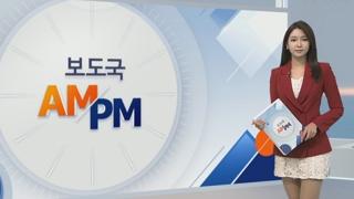 [AM-PM] 남북 항공 실무회의…항로개설 등 논의 外