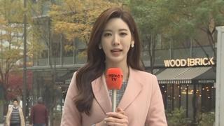 [날씨] 갈수록 '쌀쌀' 공기질 '나쁨'…남부 곳곳 비