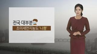 [날씨] 전국 곳곳 초미세먼지…찬바람 불어 낮에도 쌀쌀