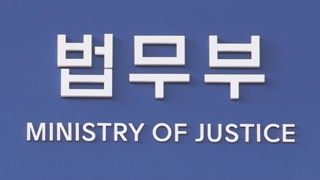 법무부, 음주운전 검사 '견책'…솜방망이 징계 논란