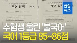 [영상] 수험생 울린 '불국어'…국어 1등급 85∼86점