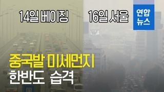 [영상] 14일 '미세먼지 대란' 베이징…이틀 뒤 서울 하늘은