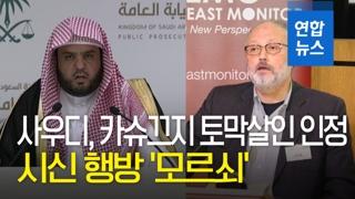 [영상] 시신 없는 살인사건?…사우디, 카슈끄지 토막살해까지만 인정