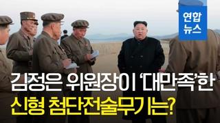 [영상] 김정은 위원장이 '대만족'한 신형 첨단전술무기는?