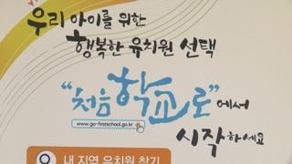 사립유치원 57% '처음학교로' 참여…전국 2,300곳