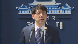"""청와대 """"소년법-국민감정 괴리…법 개정 노력"""""""