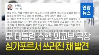 """[영상] 대통령 수행 김은영 외교부 국장, 쓰러진 채 발견…""""과로 추정"""""""