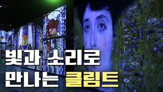 [뉴스토리] 갤러리가 된 벙커…미디어아트로 만나는 클림트