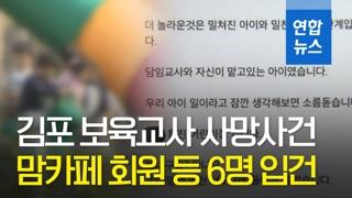 [영상] '김포 보육교사 사망사건' 맘카페 회원 등 6명 입건