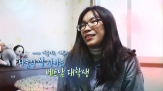 [미니다큐] 아름다운 사람들 - 15회 : 나눔의 집 지키는 베트남 대학..