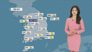 [날씨] 주말 찬바람 추위…아침 서울 1도ㆍ춘천 0도