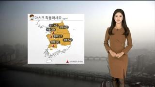 [날씨] 주말 기온 '뚝'…오전까지 일부 중부ㆍ영남 공기질 탁해