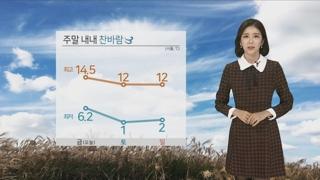 [날씨] 주말 초겨울 추위…오전까지 초미세먼지 '나쁨'