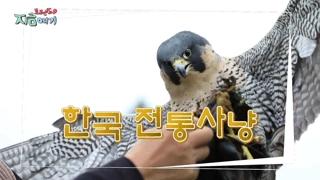[트렌드 지금 여기] 한국 전통 사냥