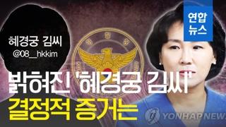 """[영상] 경찰 """"'혜경궁 김씨'는 이재명 부인""""…결정적 증거 확보"""