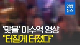 """[영상] '맞불' 이수역 영상…전문가들 """"터질게 터졌다"""""""