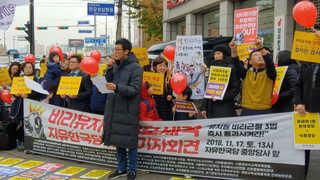 [영상] 참여연대, 자유한국당 규탄 긴급 기자회견