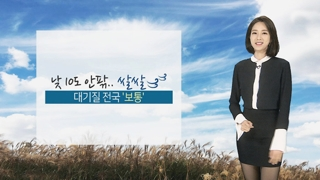 [날씨] 낮 10도 안팎 '쌀쌀'…대기질 전국 보통