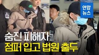 [영상] '인천 중학생 추락사' 가해자, 숨진 피해자 점퍼 입고 법원 출..