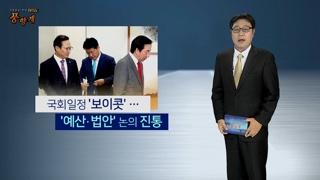 """[여의도풍향계] """"7차례 인사 독주 vs 14번 보이콧 중독"""""""
