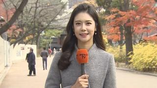[날씨] 오늘 아침 초겨울 추위 한낮에도 쌀쌀