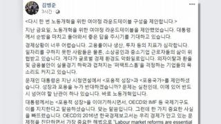 """김병준 """"文, 민노총과 결별 각오하고 노동개혁해야"""""""