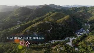 [힐링다큐 풍경] 장대한 풍경과 신비한 이야기…화순