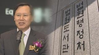 박병대 검찰 소환 예정…전 대법관 첫 공개소환
