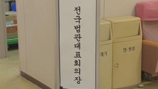 '사법농단 법관' 탄핵소추 논의…법관대표회의 전운