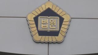 """'피고인에게 술접대' 전직 판사 무죄…대법 """"청탁없었다"""""""