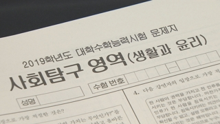 수능시험 이의신청 800건 넘어…사회탐구 '최다'
