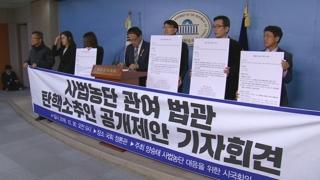 오늘 법관대표회의…'사법농단 판사 탄핵안' 논의 주목