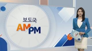 [AM-PM] 박병대 전 대법관 검찰 소환 外