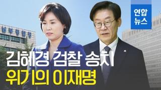 [영상] 김혜경 검찰 송치…정치 위기 맞은 이재명