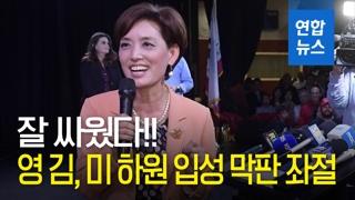 """[영상] """"잘 싸웠다""""…영 김, 한인 여성 최초 미 하원 입성 좌절"""