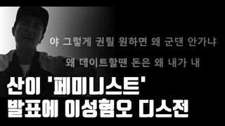[자막뉴스] 힙합계 디스전으로까지 번진 '사당동 주점 폭행'