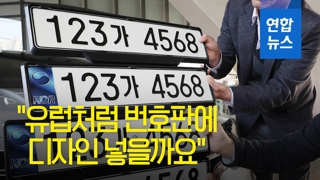 [영상] 새롭게 바뀌는 자동차 번호판 디자인 골라주세요