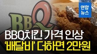 [영상] 치킨값 2만원 시대…BBQ 가격인상 이유 들어보니